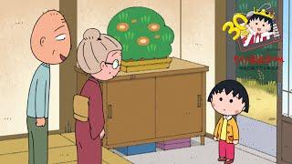 ちびまる子ちゃん 2020/1/26放送 第1231話「まる子、お年寄りについて考える」「まる子、母をたずねて」の巻 アニメ予告