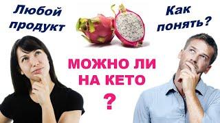 Продукт для кето диеты - можно или нет? Как определить.