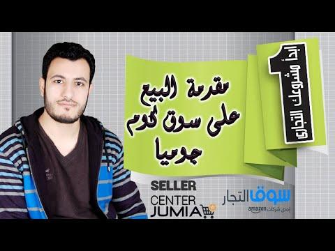 aa1577eba 01 ابدأ مشروعك التجارى | مقدمة عن البيع على موقع سوق كومsouq.com ...