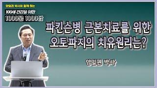 [천문천답] 파킨슨병 근본치료를 위한 오토파지의 치유원…