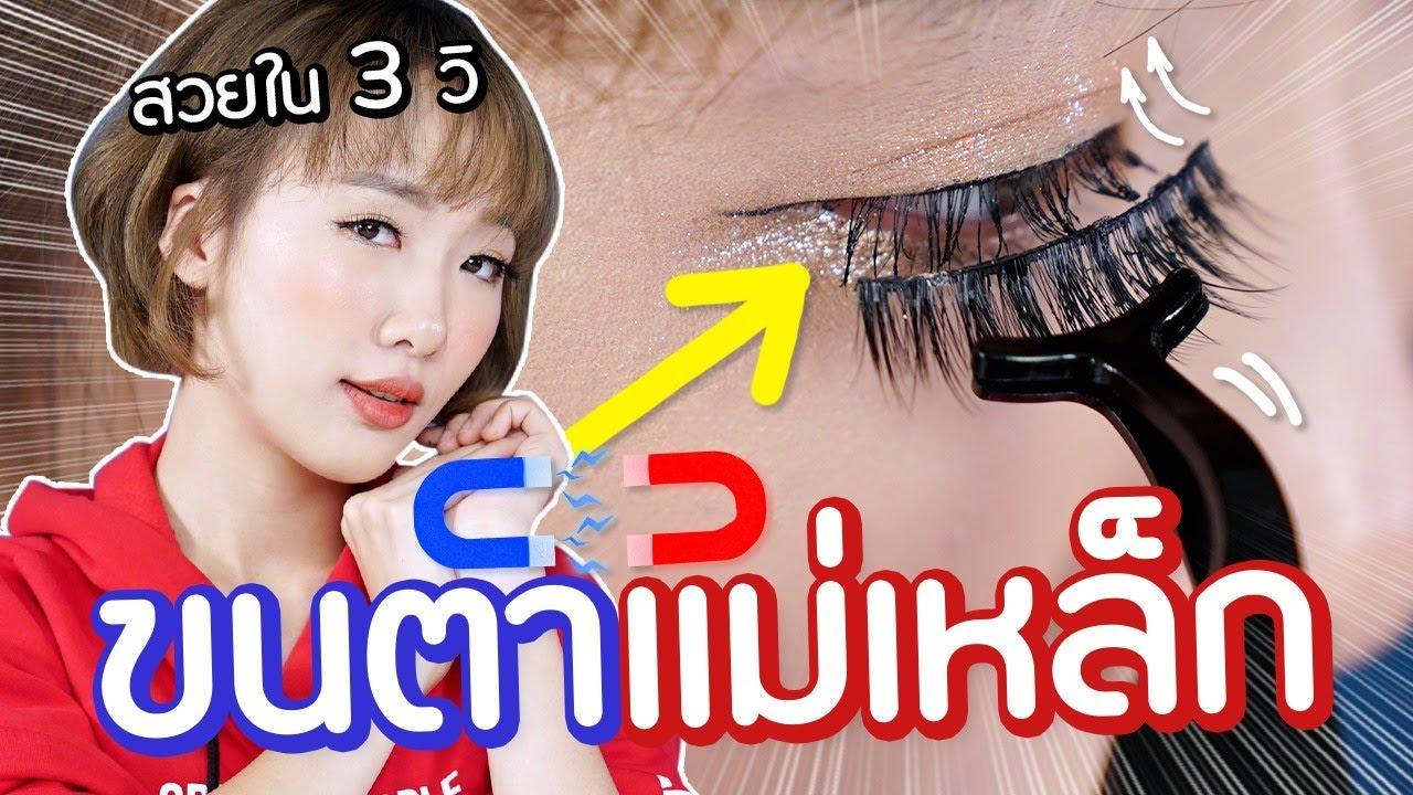 ซอฟรีวิว: ขนตาแม่เหล็ก สวยใน 3 วิ!!【Magnetic Eyelash】