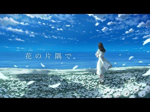 夜韻-Yoin- 花の片隅で(OFFICIAL VIDEO)