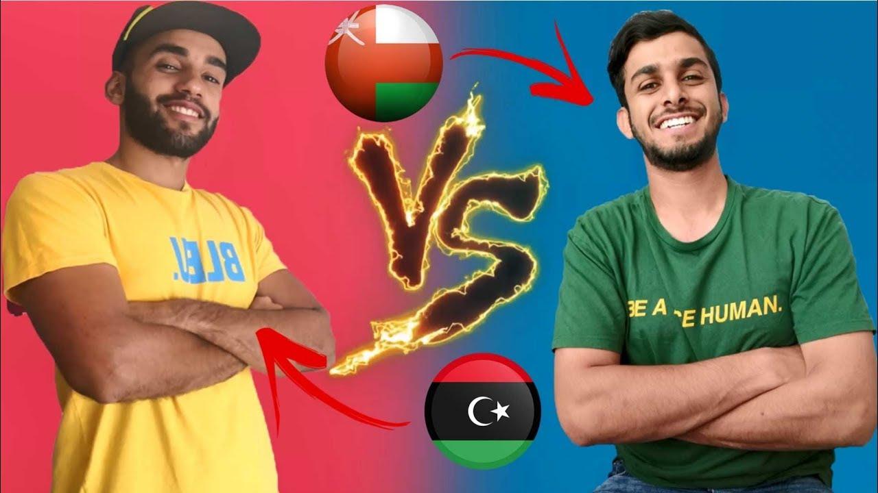 تحدي اللهجات بين عمان و ليبيا |#8| دعنه VS مولا
