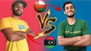تحدي اللهجات بين عمان و ليبيا  #8  دعنه VS مولا