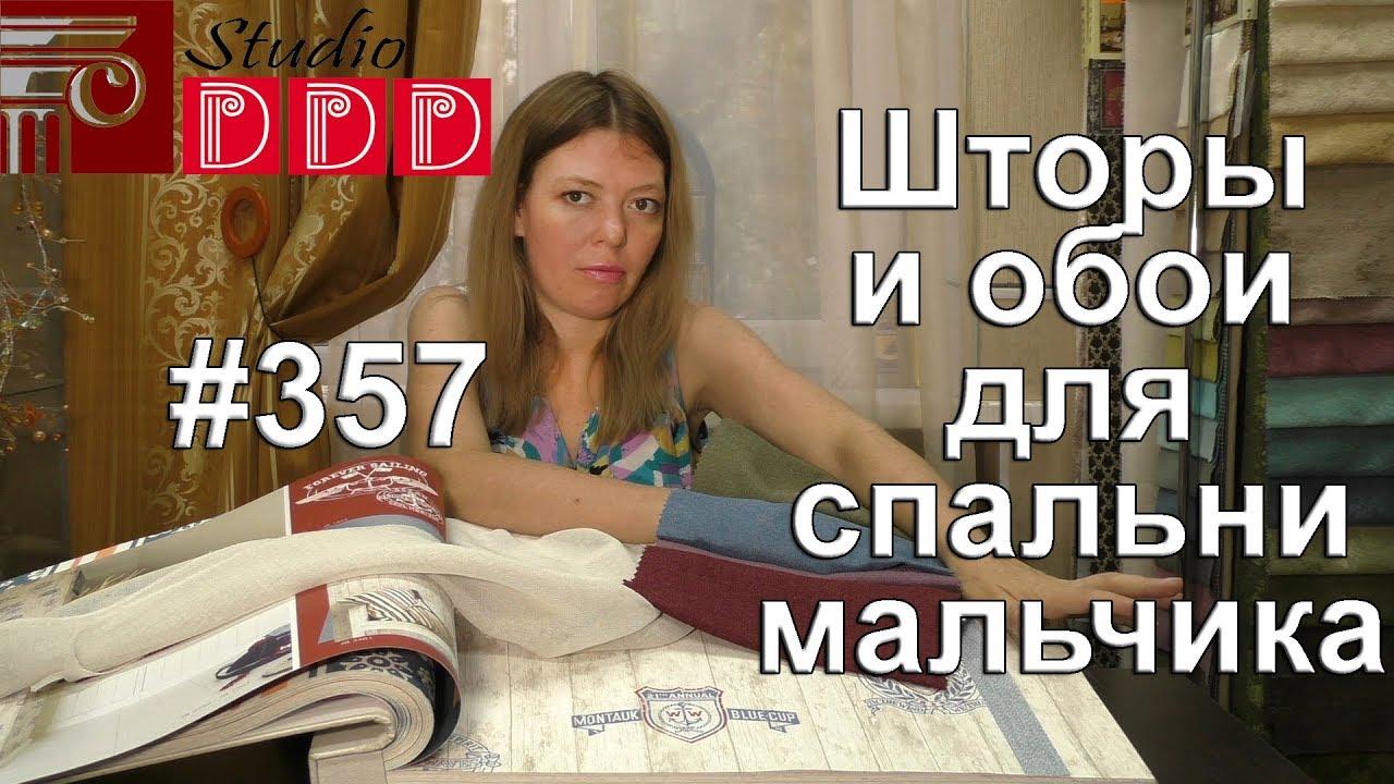 357. Какие Шторы и Обои Выбрать для Детской Спальни дизайн спальня молодых девушек
