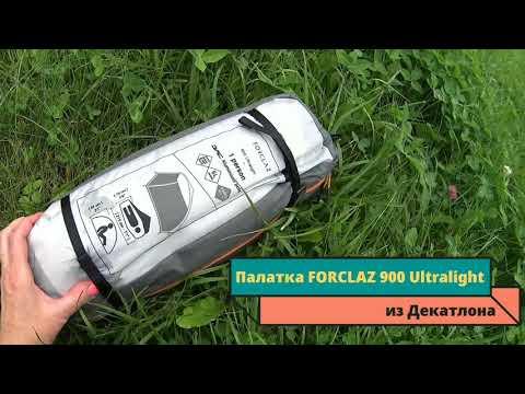 Палатка одноместная FORCLAZ 900 Ultralight Decathlon Женский обзор и установка