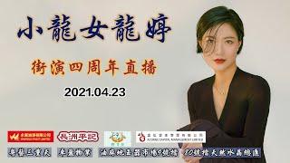 小龍女龍婷街演四週年直播回放 (原版, 有Live Chat/即時通訊)
