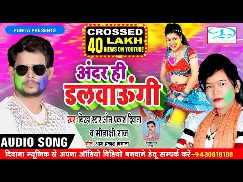 होली 2019 !! अंदर हीं डलवाऊंगी !! Andar Hi Dalvaungi !! Om Prakash Diwana !! Minakshi Raj