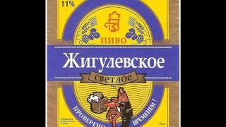 Восточный округ А весь Урал пьёт Жигуль