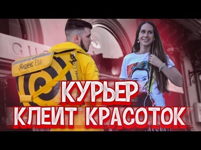 ПИКАП КРАСОТОК ОТ КУРЬЕРА ЯНДЕКС.ЕДЫ / ПИКАП ПРАНК