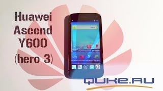 Старший в линейке Y - обзор Huawei Ascend Y600 (Hero3) ◄ Quke.ru ►