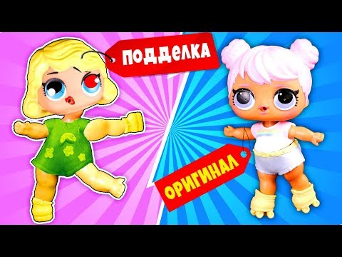 ПОДДЕЛКИ ЛУЧШЕ ОРИГИНАЛА! История про Куклы Лол сюрприз для детей