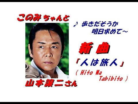 山本 譲二さんの新曲「人は旅人( Hito Wa Tabibito )(一部歌詞付)」'19/07/25 発売新曲報道ニュースです。