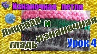 Вязание спицами для начинающих: изнаночная петля. Лицевая и изнаночная гладь.Урок 4