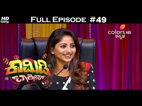 Comedy Talkies - 5th May 2018 - ಕಾಮಿಡಿ ಟಾಕೀಸ್ - Full Episode