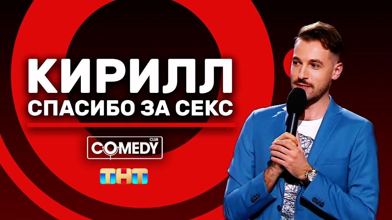 Камеди Клаб Андрей Бебуришвили Кирилл