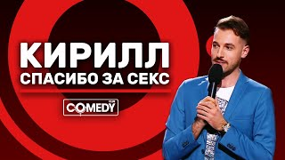 Камеди Клаб Андрей Бебуришвили «Кирилл»