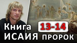 ПРОРОК ИСАИЯ. 13-14 главы. Падение Вавилона. Ветхий Завет #Библия (09.02.2020) #ХРИСТОЛЮБ ✝️
