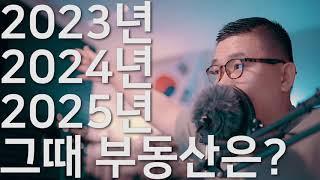 2023년 2024년 2025년이후에 서울 부동산에 신축 아파트 공급은 어떨까요?