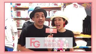 FG美妝大賞|GIGIX史丹利 TOP1倒數揭曉!