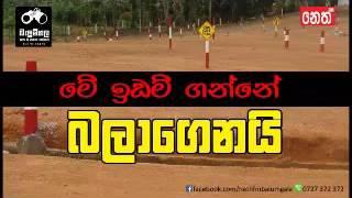 Balumgala - 23rd November 2016