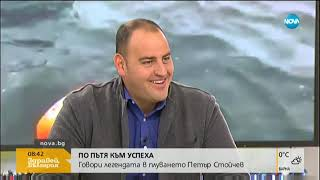 ПО ПЪТЯ КЪМ УСПЕХА: Говори плувецът Петър Стойчев