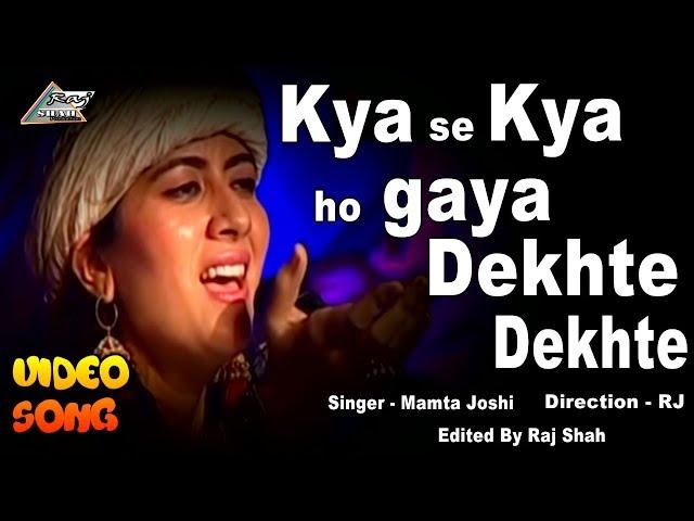 Wo Khuda ho Gaya Dekhte Dekhte   Singer Mamta Joshi     Raj Shah Production ll Raju shah