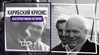 Карибский кризис. СССР.