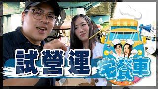 《宅餐車EP2》試營運開賣!!會不會一個都賣不出去?! 重新橋篇|Food Truck in Taiwan【Sanchong】