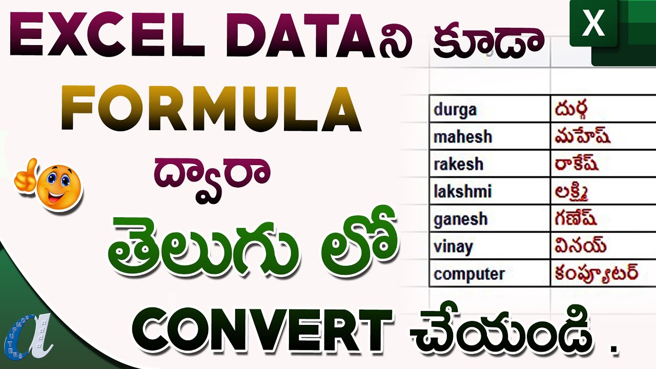 Convert Excel Data English to Telugu Using Formula    in Telugu     Computersadda.com