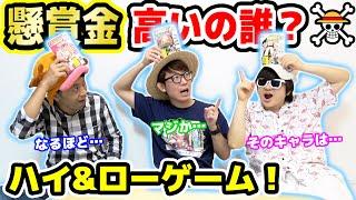【四皇・ロジャー参戦】ワンピース!懸賞金ハイ&ローゲームやった結果…!/ VIVRE CARD