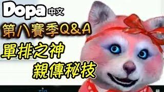 [Dopa 中文] 你想知道的都在這裡 看完就上菁英啦?!單排之神親傳 第八賽季珍貴知識! -LoL英雄聯盟 thumbnail