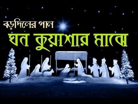 Ghono Kuyasar Majhe   Bengali Christmas Song   Rony Biswas   Bangladesh