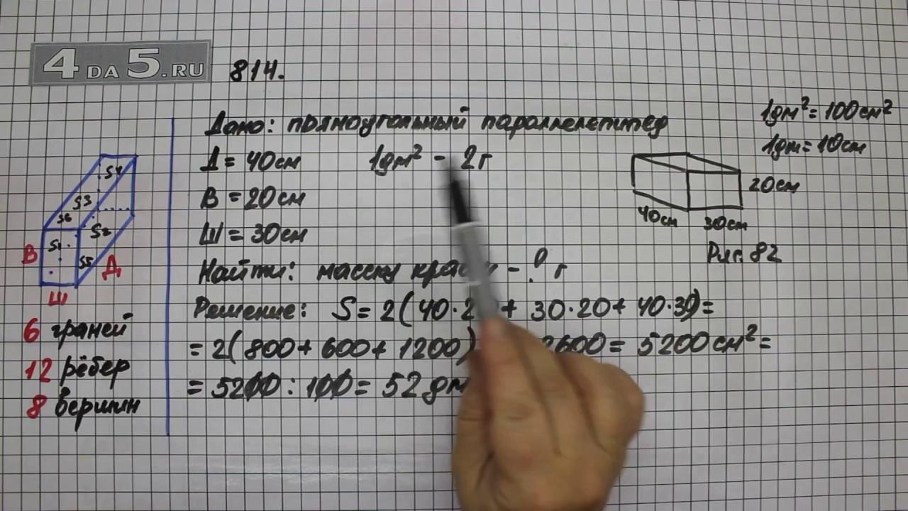 Математика 5 класс виленкин задачи и решения интересные задачи с решением для 6 класс