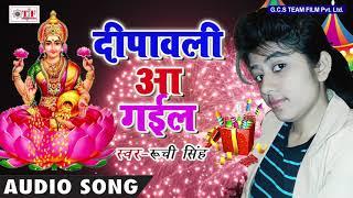 Ruchi Singh का इस दिवाली पर सबसे प्यारा गाना | दीपावली आ गईल | आप भी सुने