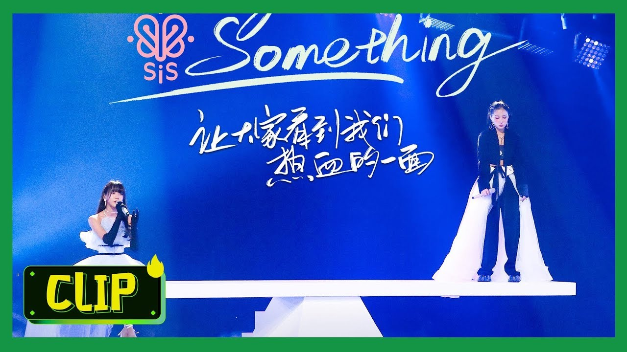 Download 【炙热的我们 We Are Blazing】 【Stage】sis绝美合唱《Say Something》,洪一诺台下泪奔