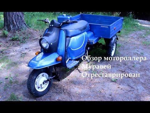 Мотороллер Муравей 2М-02