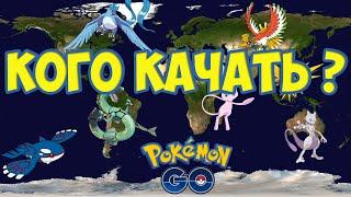 Какого покемона лучше качать? #Советы новичкам   Pokemon Go