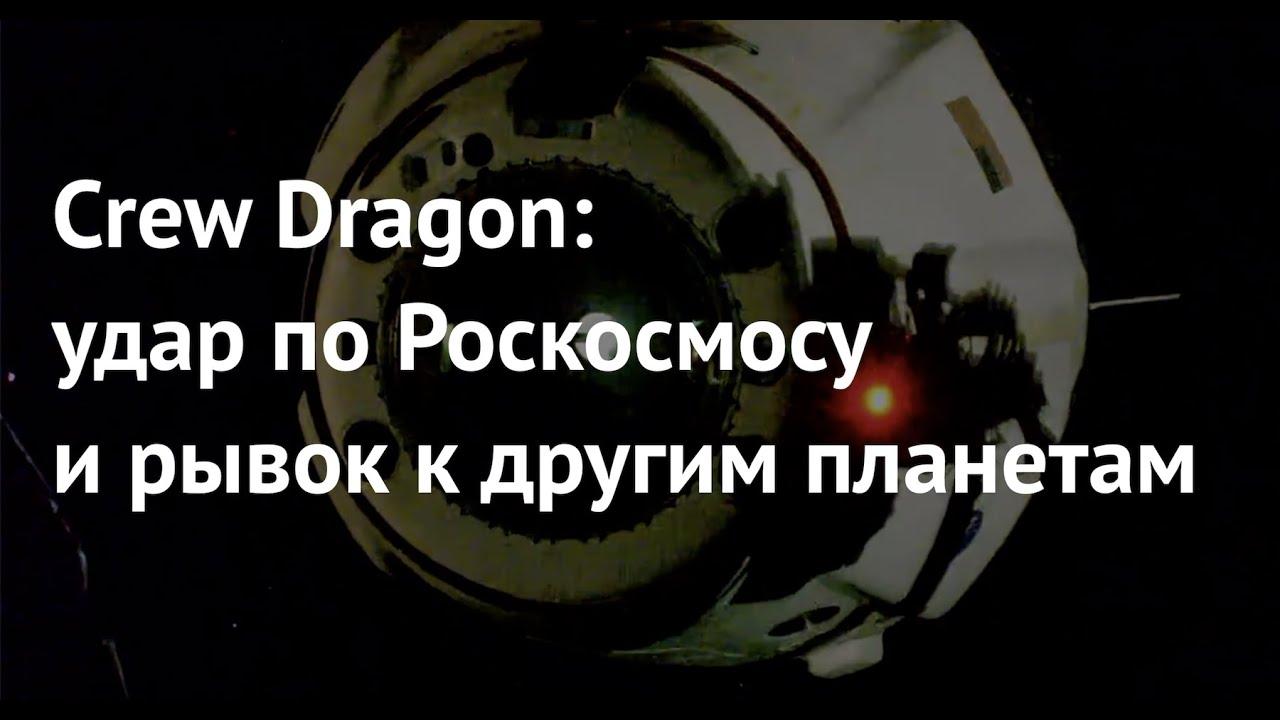 Возвращение Crew Dragon. Удар по Роскосмосу и рывок к другим планетам