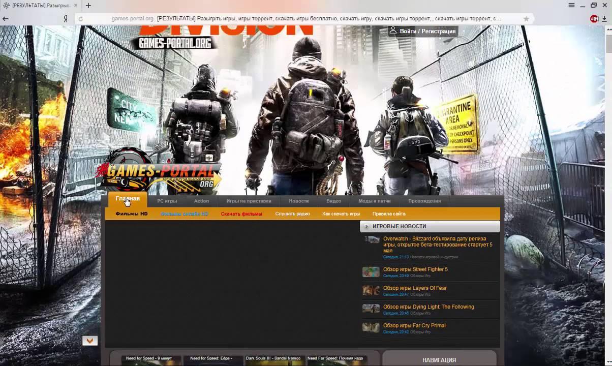скачать бесплатно игровой сайт