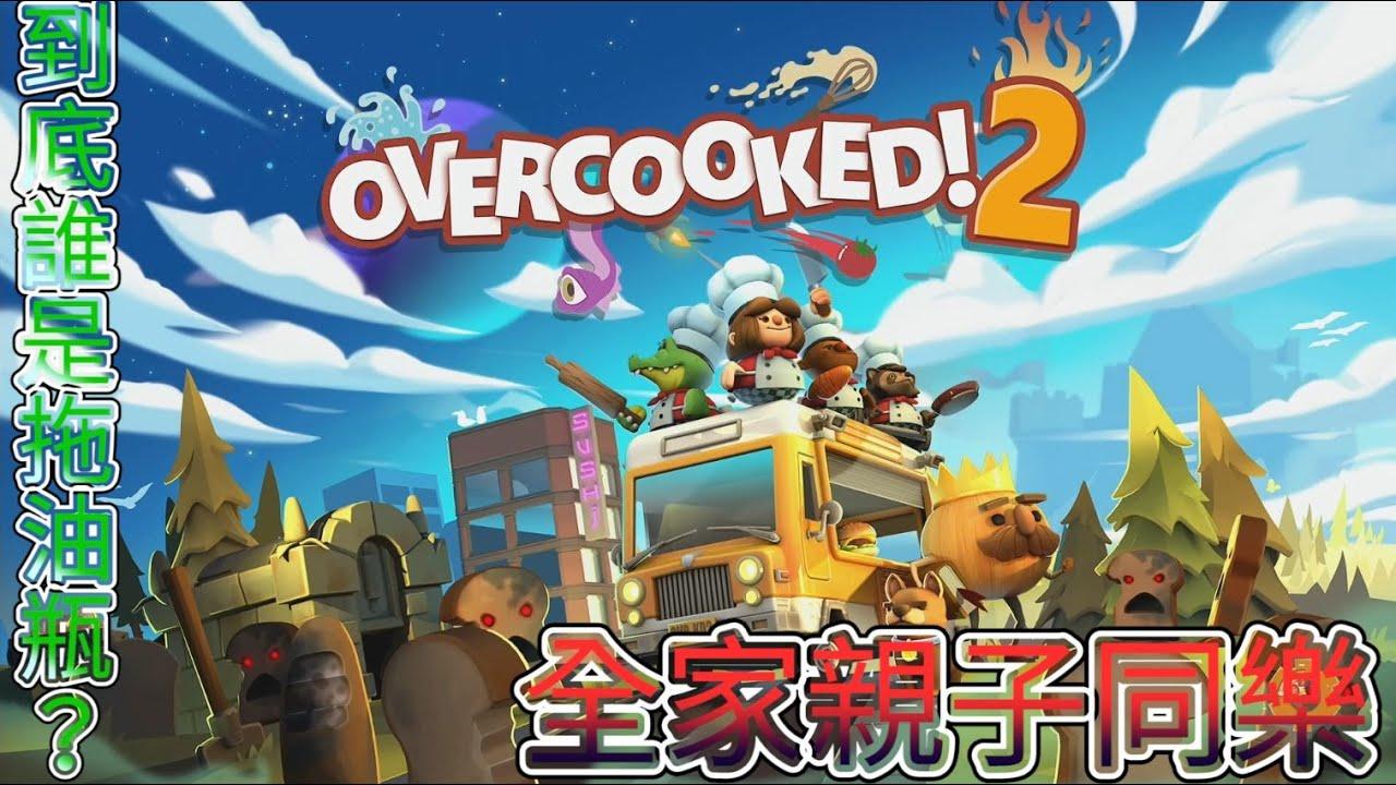 [NS] Overcooked 2  煮過頭 2  故事模式  多人遊玩(一)  全家終於一起遊玩了!