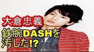 チャンネル登録是非お願いします♪ ⇒ 関ジャニ大倉忠義が鉄腕DASHを、 . ...