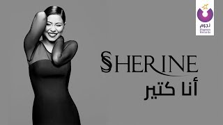 Sherine - Ana Keter (Official Lyrics Video) | شيرين - أنا كتير - كلمات