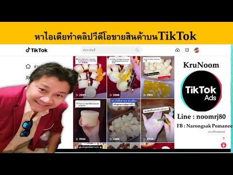 หาไอเดียทำคลิปวีดีโอขายสินค้าบนTikTok