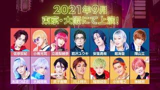 【予習動画】舞台「Paradox Live on Stage」(パラステ)/ 2021年9月東京・大阪にて上演!!