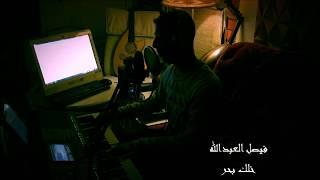 خلك بحر - فيصل العبدالله ( بيانو)