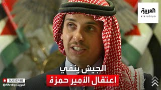 الأمير حمزة بن الحسين يؤكد عزله في منزله.. والجيش الأردني ينفي اعتقاله