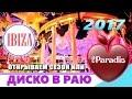 ES PARADIS Ibiza Opening Party 2017