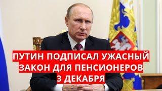 Путин подписал ужасный закон для пенсионеров 3 декабря