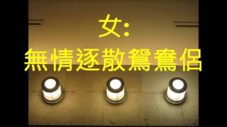樓台會-羅文 關菊英(粵語) (娛己娛人卡拉OK) - 特大字幕(舊版)